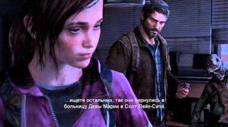 28) Их здесь нет. Кат-сцены Одни из нас обновленная версия PS4 (18 )