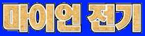 MaianLegend-k-title