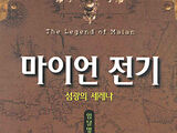 The Legend of Maian
