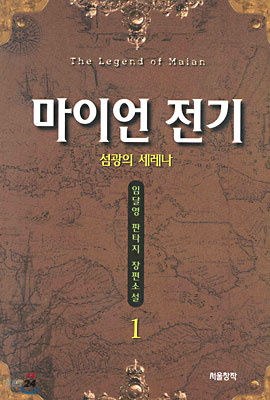 File:Maian-novel-1-kor-fcover.jpg