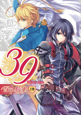 The Legend of Sun Knight 39 Novel Part 1