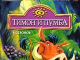 Король Лев: Тимон и Пумба