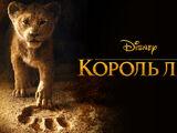 Король Лев (фильм)