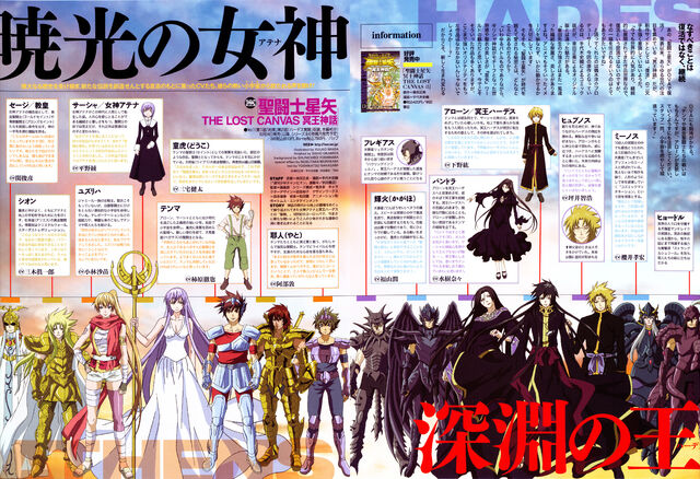 File:Saint Seiya the lost canvas2.jpg