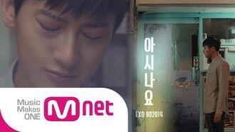 Mnet EXO 902014 엑소 타오가 재해석한 '조성모-아시나요' 뮤비 EXO Tao's 'Jo Sung Mo-Do You Know' M V Remake