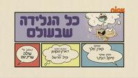S04E07B (Hebrew)