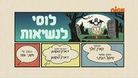 S04E10A (Hebrew)