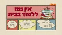 S03E04B (Hebrew)