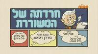 S03E08B (Hebrew)