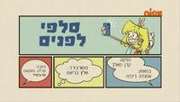 S03E04A (Hebrew)