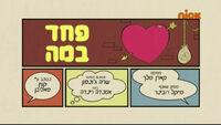 S03E25A (Hebrew)