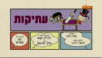 S03E25B (Hebrew)