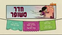S04E02B (Hebrew)