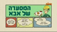 S03E26 (Hebrew)