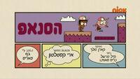 S03E18B (Hebrew)
