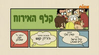 S03E10B (Hebrew)