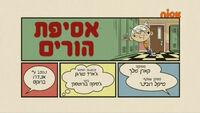 S04E12A (Hebrew)