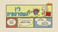S03E16A (Hebrew)