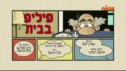 S04E19B (Hebrew)