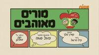 S03E08A (Hebrew)