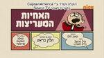 S03E07A (Hebrew)
