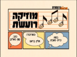 Housemusichebrew