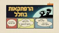 S04E09B (Hebrew)