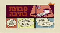 S03E24A (Hebrew)