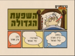 Onefluovertheloudhousehebrew