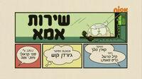 S03E07B (Hebrew)