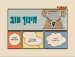 Changingthebabyhebrew