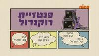 S03E03A (Hebrew)