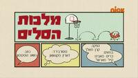 S03E06A (Hebrew)