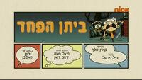 S03E20A (Hebrew)