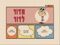 Handmedownerhebrew