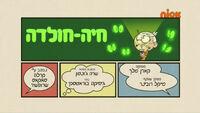 S04E11A (Hebrew)
