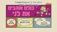 S03E19A (Hebrew)