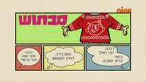 S03E02B (Hebrew)