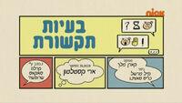 S03E09B (Hebrew)