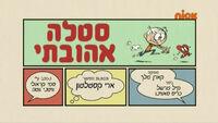 S03E15B (Hebrew)