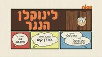 S03E13B (Hebrew)