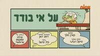 S04E06A (Hebrew)