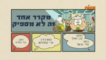 S03E03B (Hebrew)