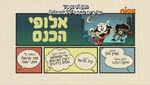 S04E13 (Hebrew)