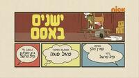 S03E11A (Hebrew)