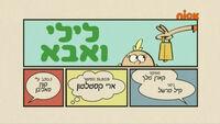 S03E12B (Hebrew)