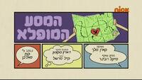 S03E24B (Hebrew)