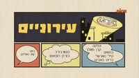 S03E05A (Hebrew)