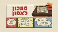 S04E06B (Hebrew)