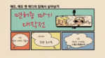 Driving Miss Hazy Korean title card